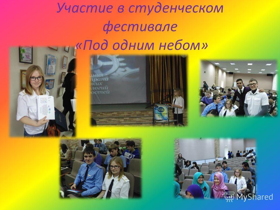 Участие в студенческом фестивале «Под одним небом»