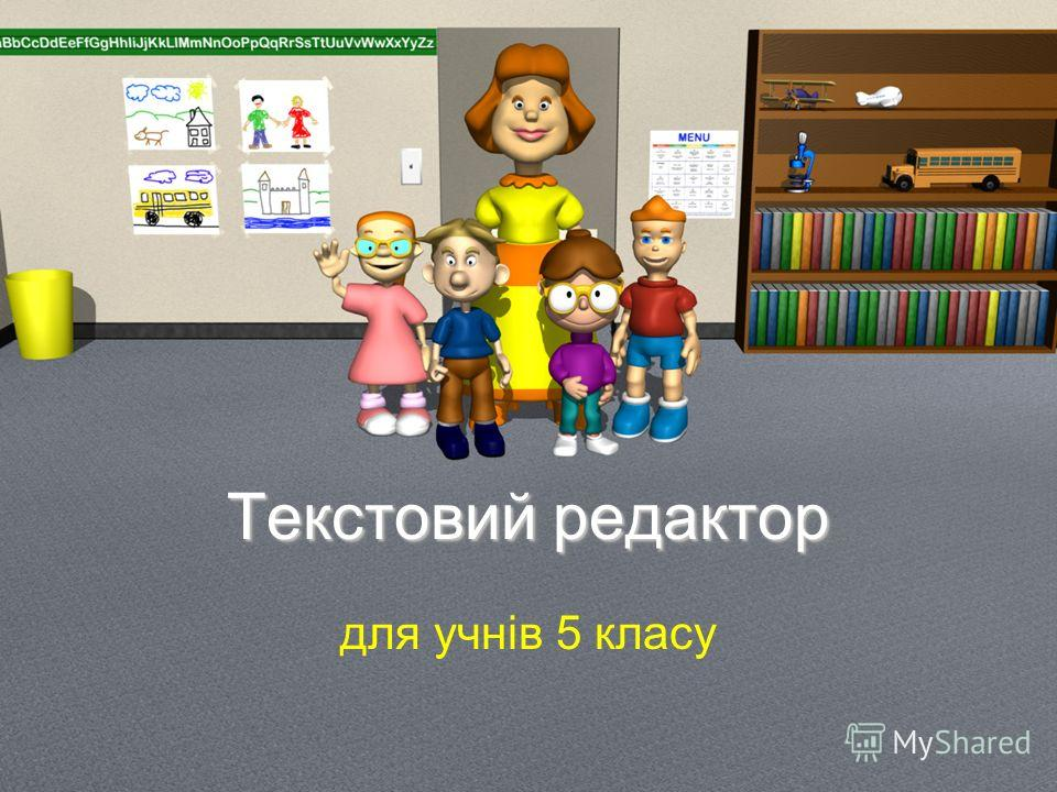 Текстовий редактор для учнів 5 класу