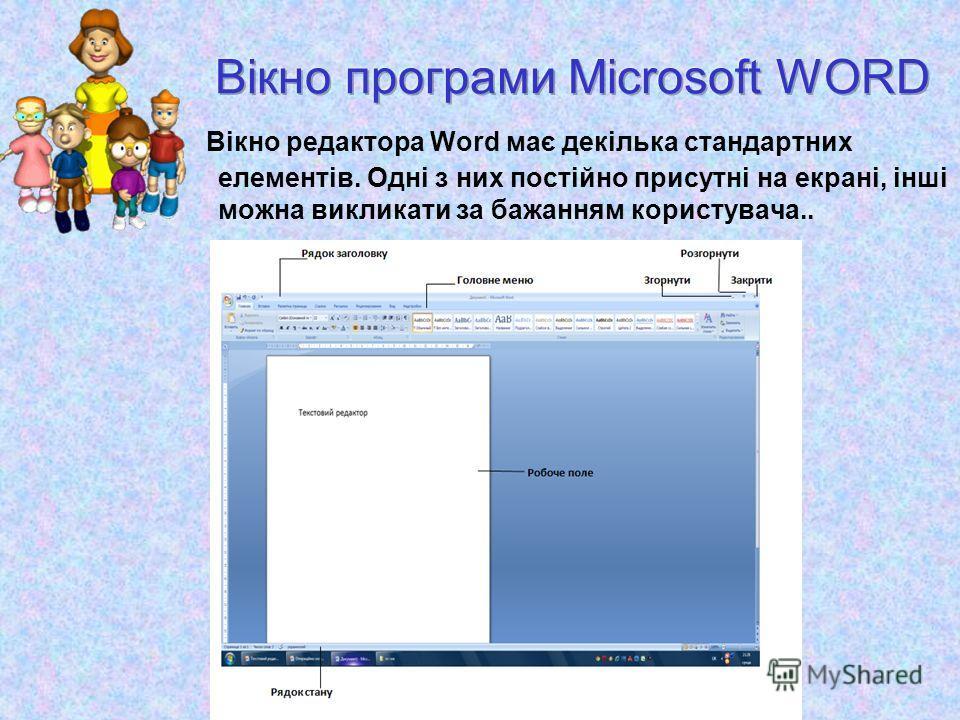 Вікно редактора Word має декілька стандартних елементів. Одні з них постійно присутні на екрані, інші можна викликати за бажанням користувача..