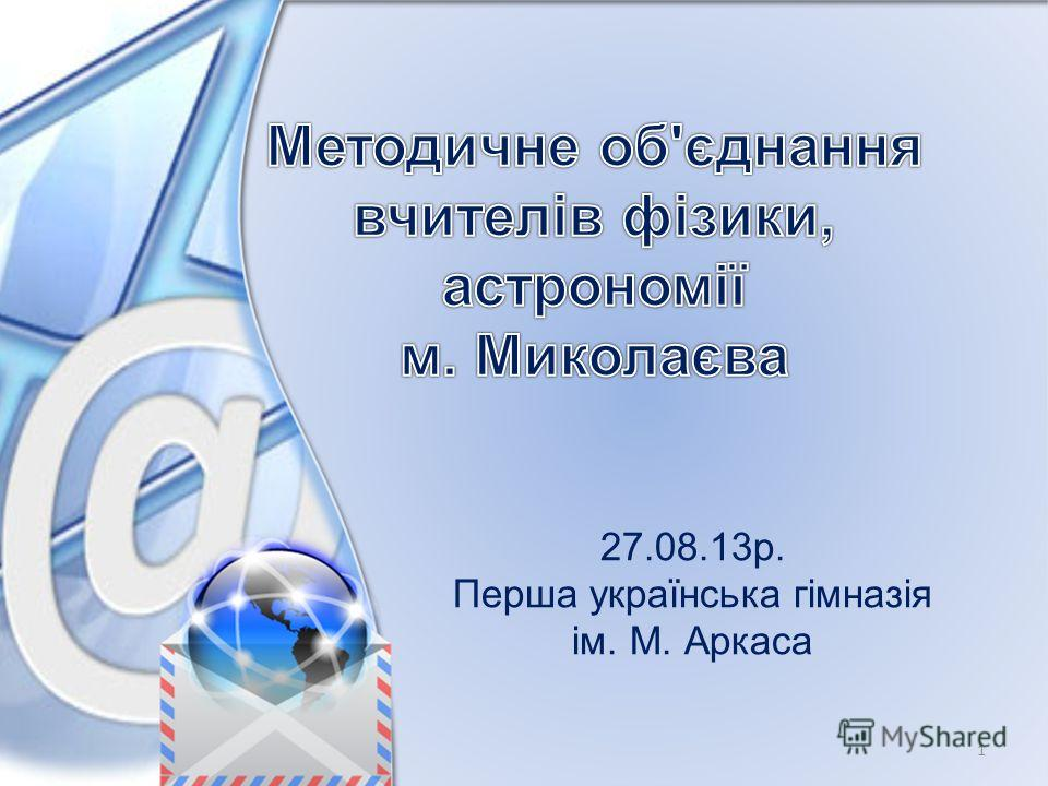 27.08.13р. Перша українська гімназія ім. М. Аркаса 1
