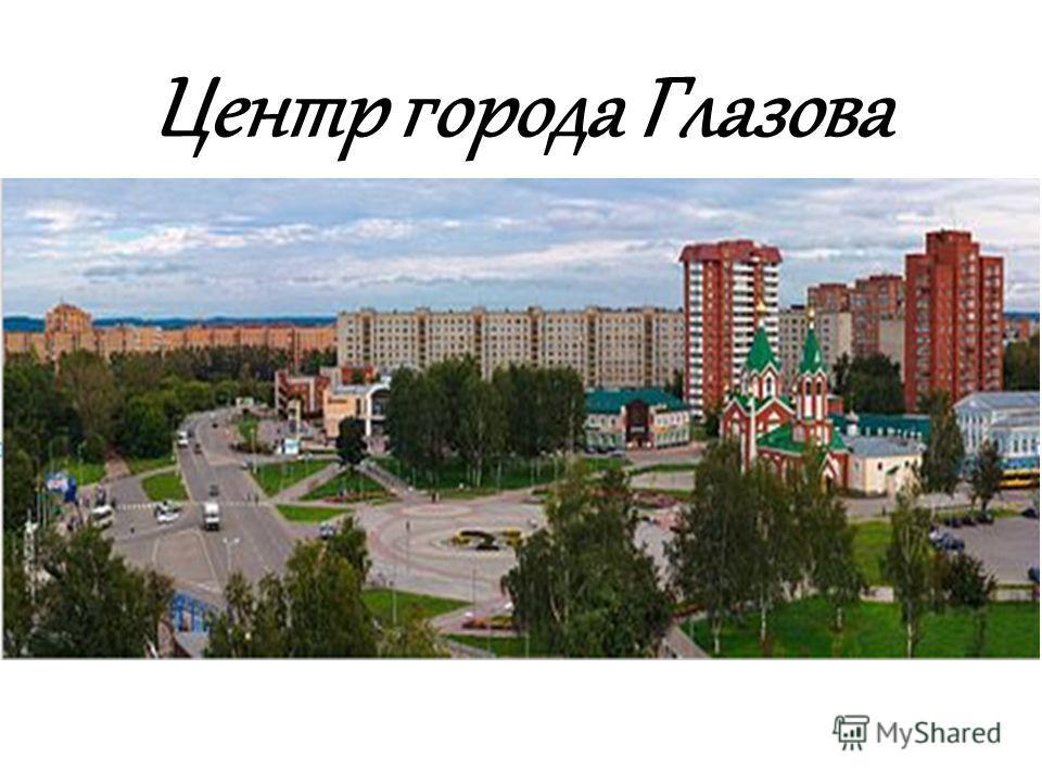 Центр города Глазова