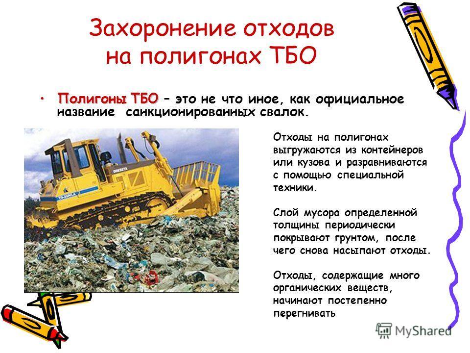 Захоронение отходов на полигонах ТБО Полигоны ТБОПолигоны ТБО – это не что иное, как официальное название санкционированных свалок. Отходы на полигонах выгружаются из контейнеров или кузова и разравниваются с помощью специальной техники. Слой мусора