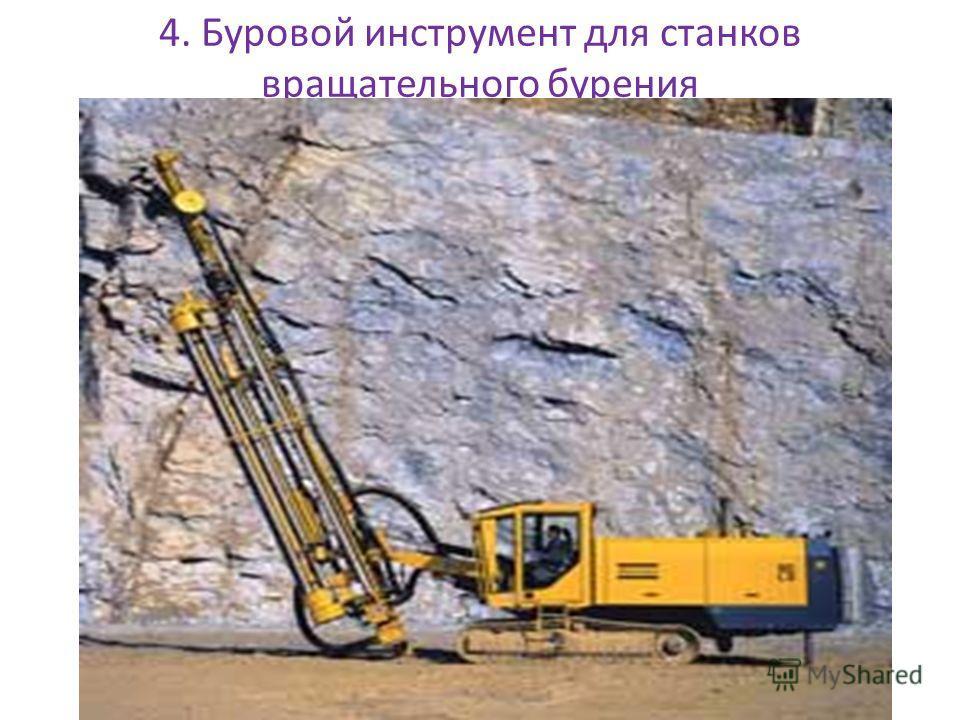 4. Буровой инструмент для станков вращательного бурения