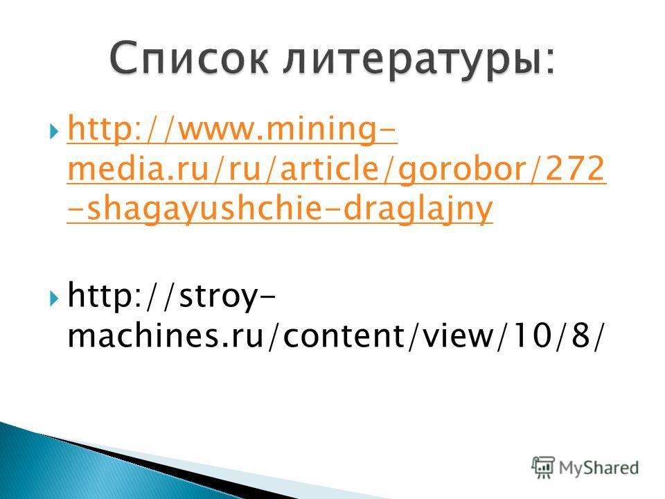 http://www.mining- media.ru/ru/article/gorobor/272 -shagayushchie-draglajny http://www.mining- media.ru/ru/article/gorobor/272 -shagayushchie-draglajny http://stroy- machines.ru/content/view/10/8/