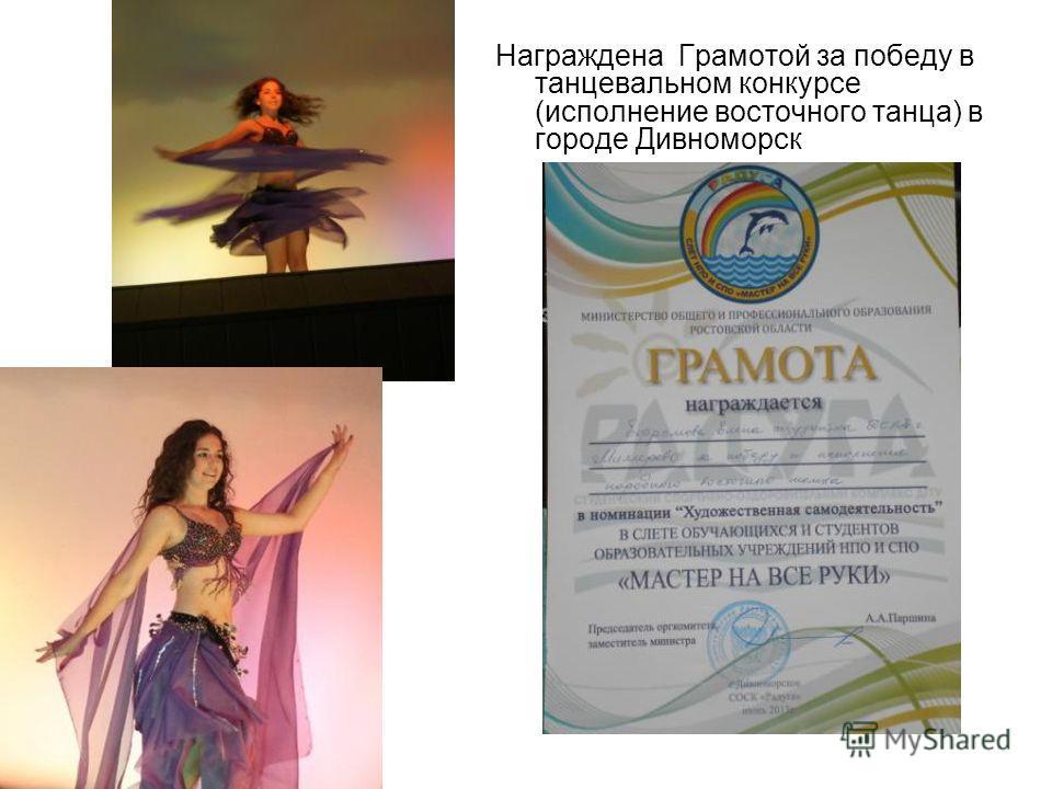 Награждена Грамотой за победу в танцевальном конкурсе (исполнение восточного танца) в городе Дивноморск