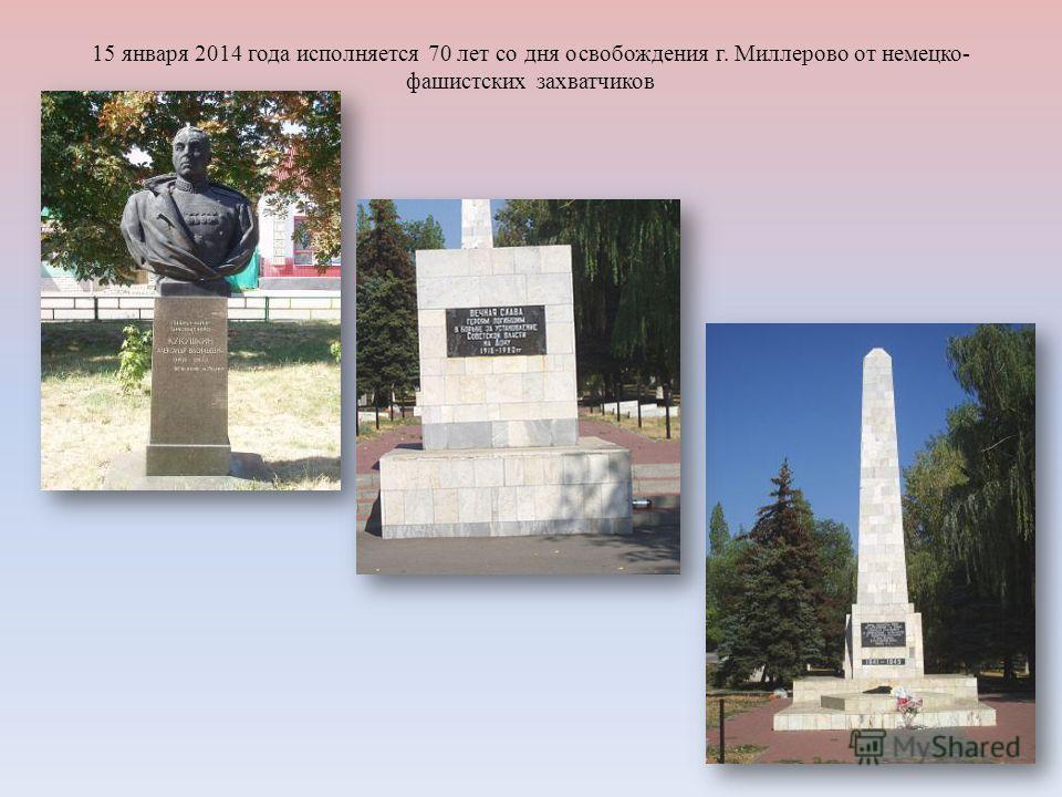 15 января 2014 года исполняется 70 лет со дня освобождения г. Миллерово от немецко- фашистских захватчиков
