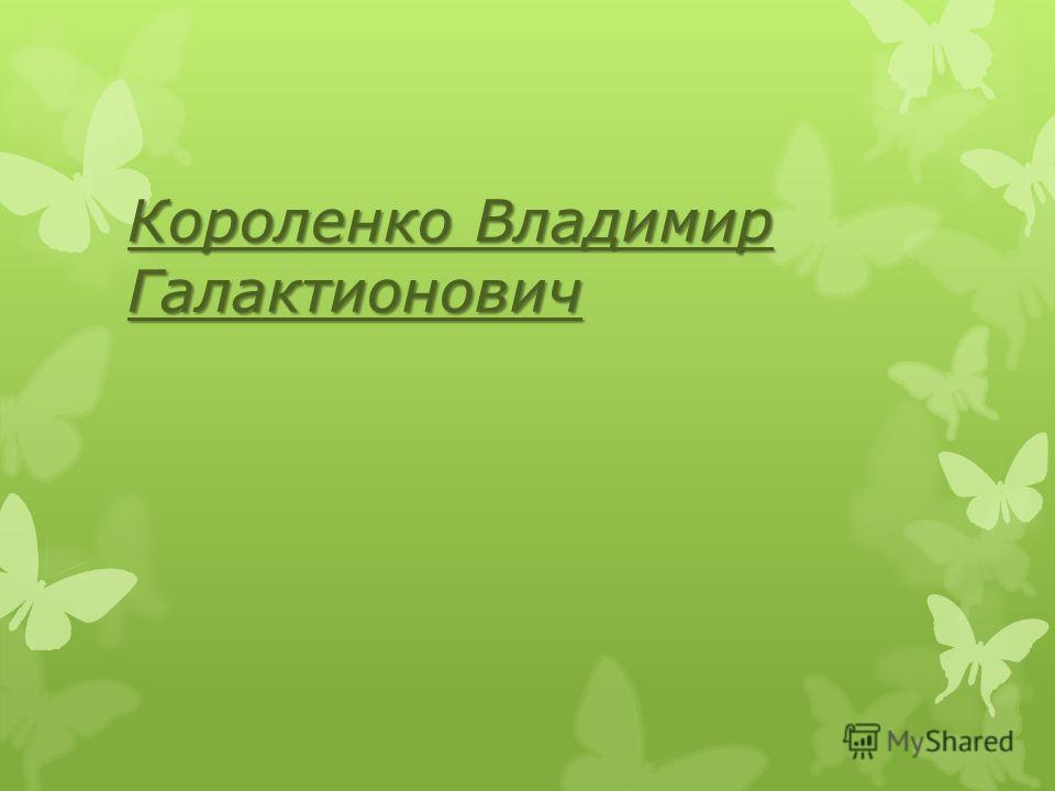 Короленко Владимир Галактионович