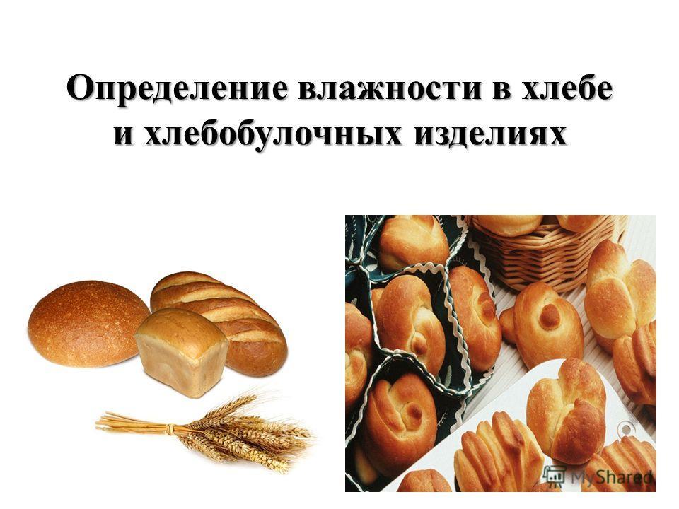 Определение влажности в хлебе и хлебобулочных изделиях