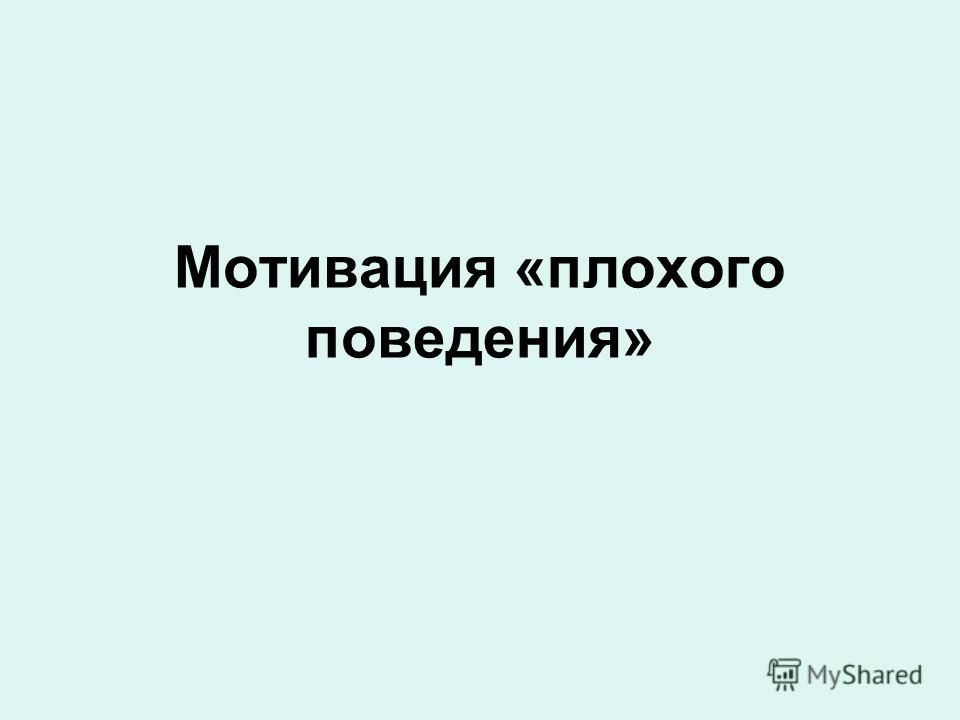 Мотивация «плохого поведения»