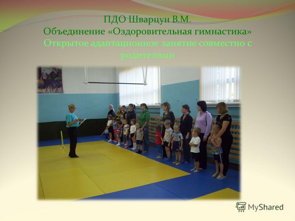 ПДО Шварцун В.М. Объединение «Оздоровительная гимнастика» Открытое адаптационное занятие совместно с родителями