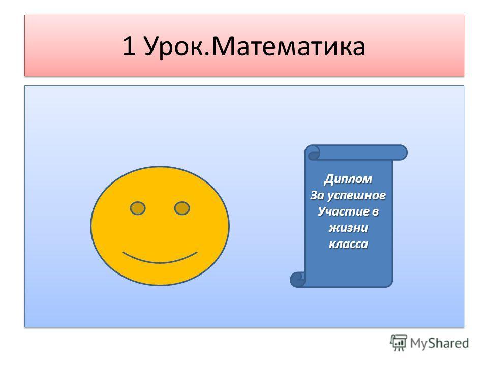 1 Урок.Математика Диплом За успешное Участие в жизни класса