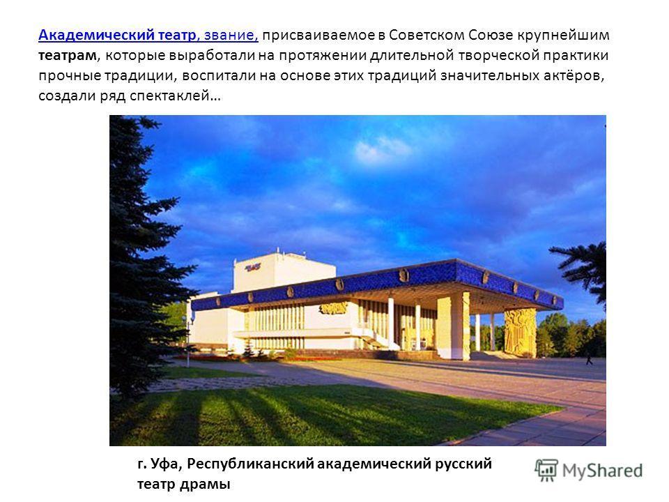 Академический театр, звание,Академический театр, звание, присваиваемое в Советском Союзе крупнейшим театрам, которые выработали на протяжении длительной творческой практики прочные традиции, воспитали на основе этих традиций значительных актёров, соз