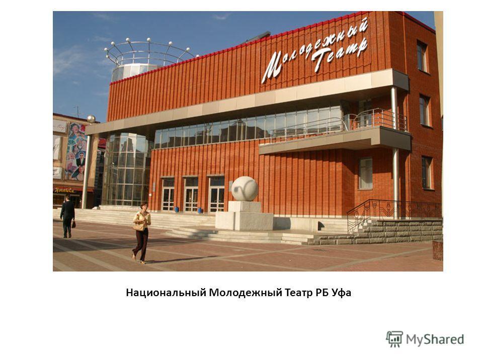 Национальный Молодежный Театр РБ Уфа