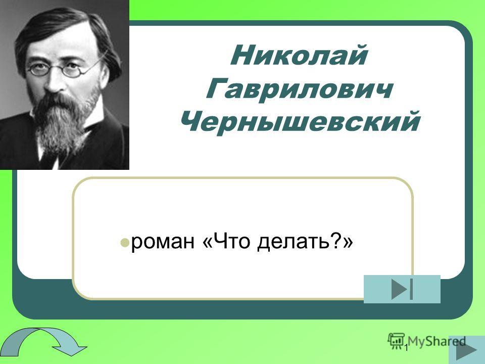 1 Николай Гаврилович Чернышевский роман «Что делать?»