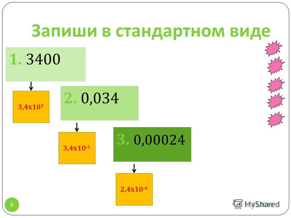 Укажи наибольшее из чисел, записанных в стандартном виде 1. 8*10 -1 ; 8*10 -2 ; 8*10 -3 2. 8*10 -2 ; 8*10 -3 ; 8*10 -4 3. 8*10 -3 ; 8*10 -4 ; 8*10 -1 8*10 -1 8*10 -2 17.01.2014 7
