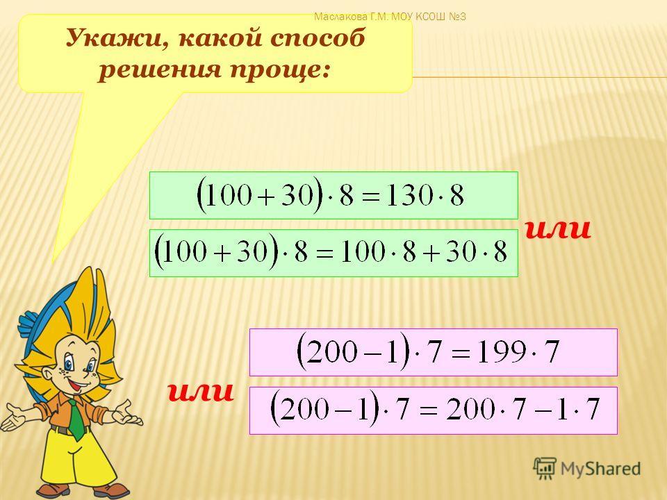 17m + 5m = 6a - a = 15a 4 = 9c + 4c – 6c = y – 8 = 11a + 7b = (6 + а) 7= 5a5a 5a5a 7c 22m 60a Упростите, если это возможно, выражения: 42 + 7a Маслакова Г.М. МОУ КСОШ 3
