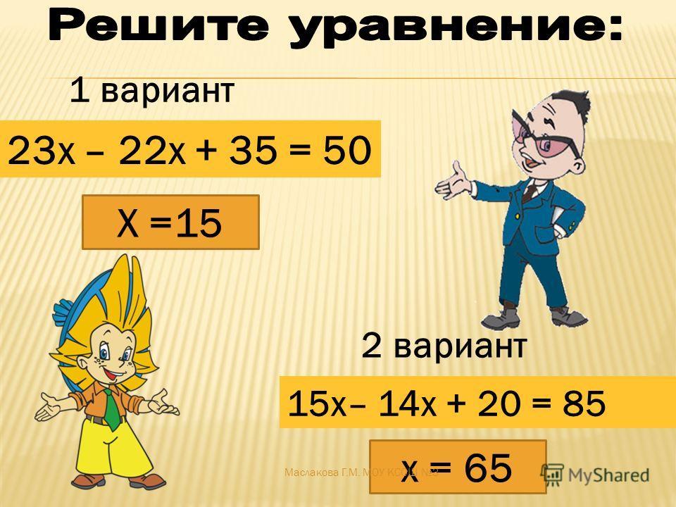 12( х + 3 )43b – b + 5b 25а + а - 5а5( 12 - х ) 7х-2х10а+2а 1 вариант2 вариант 12х+36 21а 47b 60 -5x 5х12а Маслакова Г.М. МОУ КСОШ 3