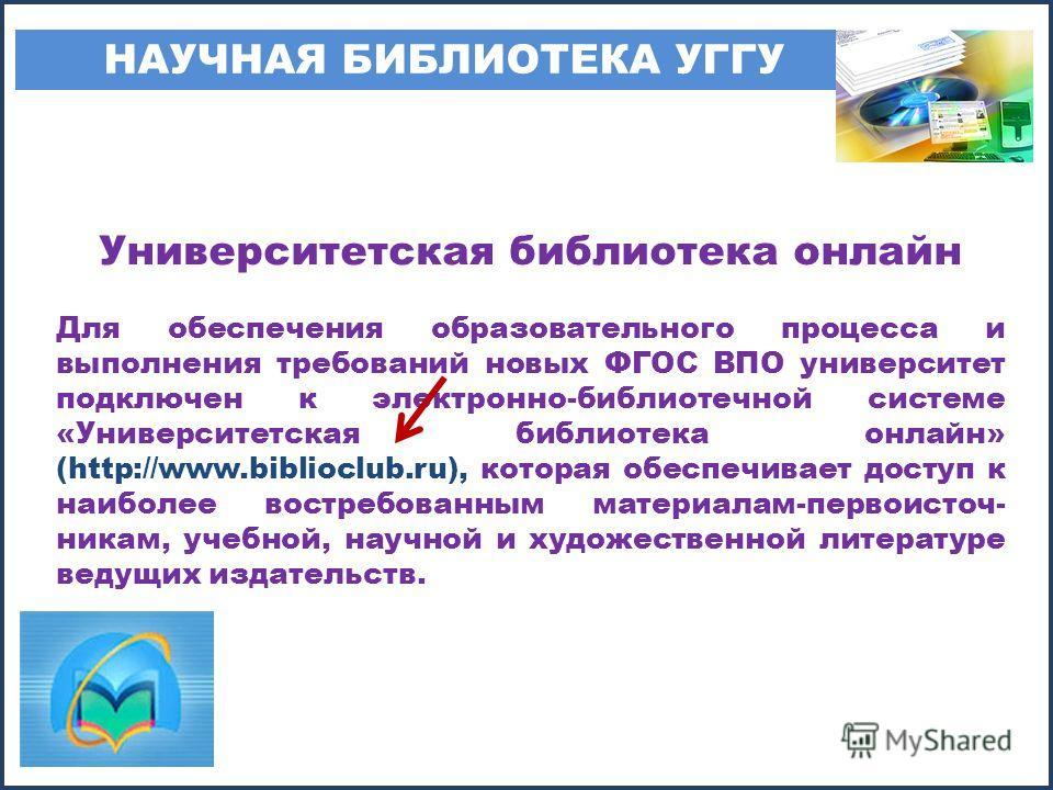 Университетская библиотека онлайн Для обеспечения образовательного процесса и выполнения требований новых ФГОС ВПО университет подключен к электронно-библиотечной системе «Университетская библиотека онлайн» (http://www.biblioclub.ru), которая обеспеч