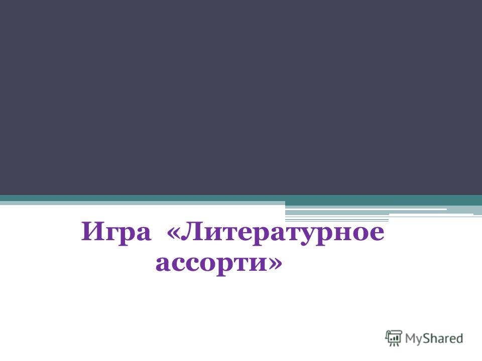 Игра «Литературное ассорти»