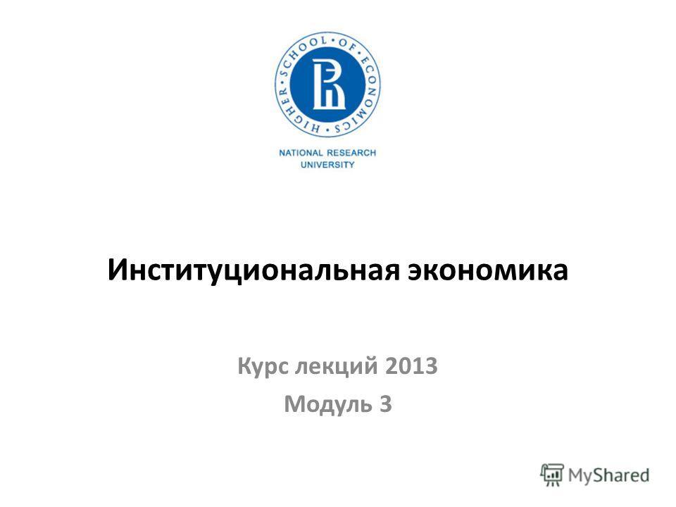 Институциональная экономика Курс лекций 2013 Модуль 3