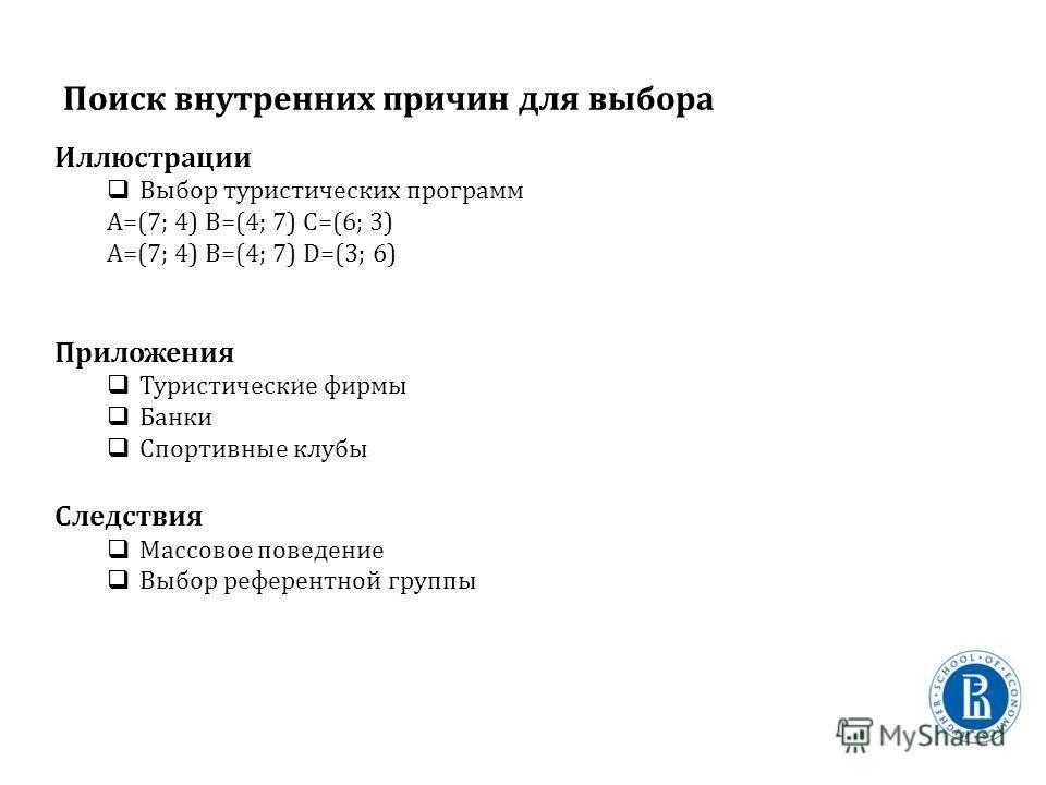 Поиск внутренних причин для выбора Иллюстрации Выбор туристических программ А=(7; 4) В=(4; 7) С=(6; 3) А=(7; 4) В=(4; 7) D=(3; 6) Приложения Туристические фирмы Банки Спортивные клубы Следствия Массовое поведение Выбор референтной группы