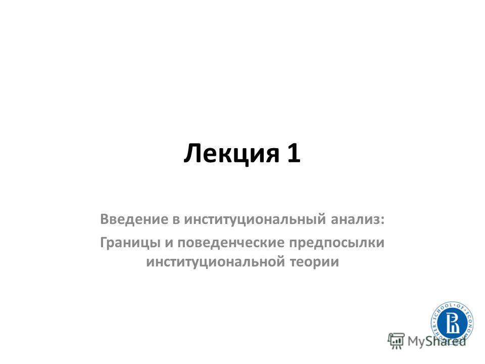 Лекция 1 Введение в институциональный анализ: Границы и поведенческие предпосылки институциональной теории