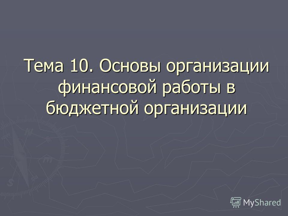 Тема 10. Основы организации финансовой работы в бюджетной организации