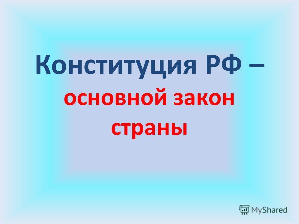 Конституция РФ – основной закон страны