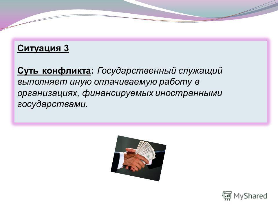 государственному гражданскому служащему запрещается знакомиться с