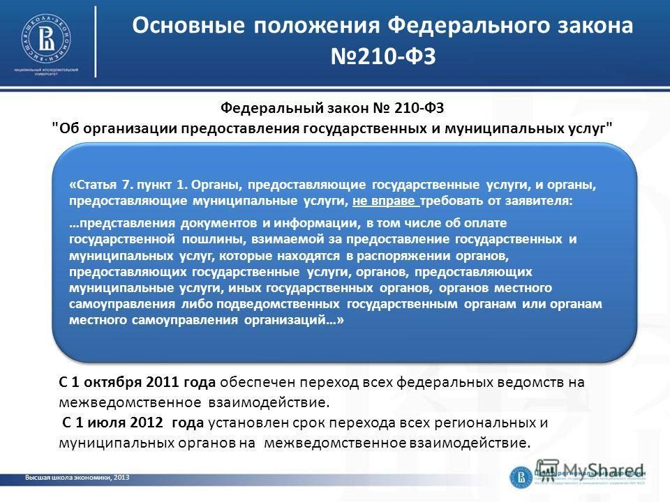 Основные положения Федерального закона 210-ФЗ Высшая школа экономики, 2013 Федеральный закон 210-ФЗ