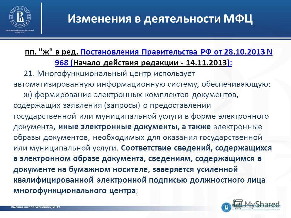Изменения в деятельности МФЦ пп.