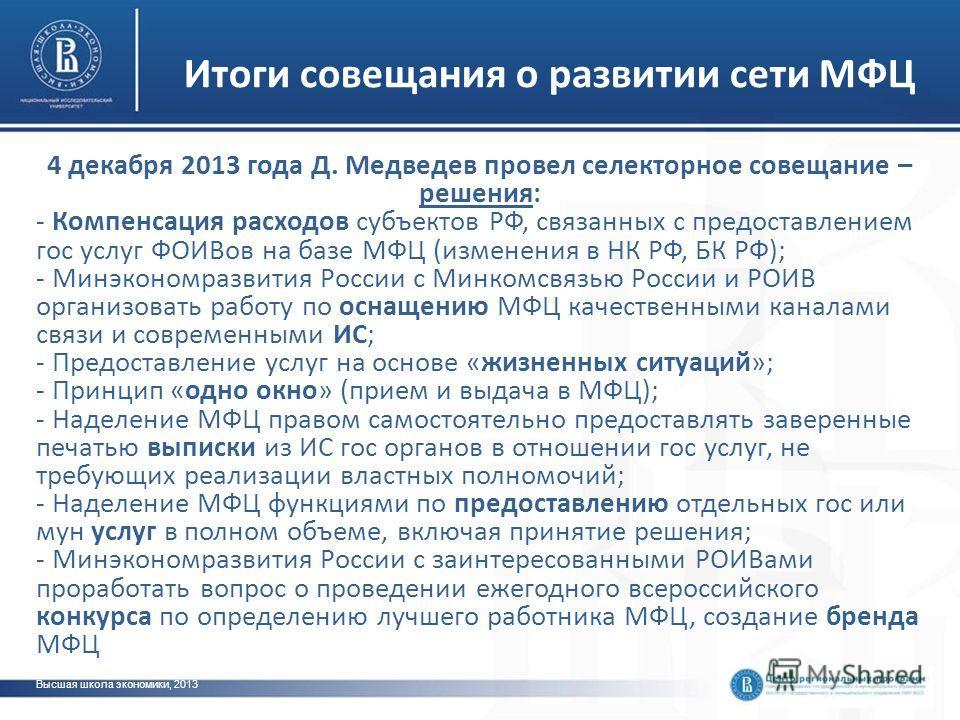Итоги совещания о развитии сети МФЦ 4 декабря 2013 года Д. Медведев провел селекторное совещание – решения: - Компенсация расходов субъектов РФ, связанных с предоставлением гос услуг ФОИВов на базе МФЦ (изменения в НК РФ, БК РФ); - Минэкономразвития