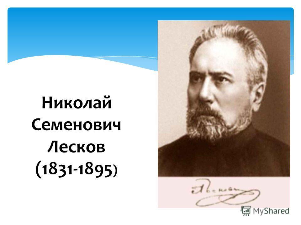 Николай Семенович Лесков (1831-1895 )