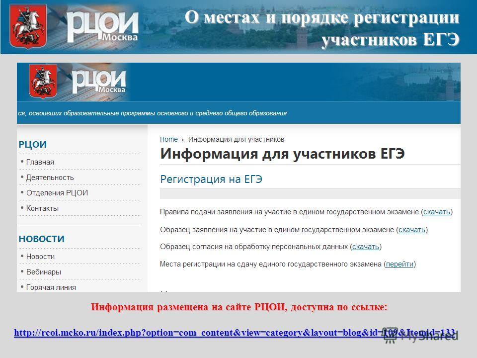 - «Форма заявления» - «Уведомление о сроках и месте получения пропуска на ЕГЭ» О местах и порядке регистрации участников ЕГЭ Информация размещена на сайте РЦОИ, доступна по ссылке : http://rcoi.mcko.ru/index.php?option=com_content&view=category&layou