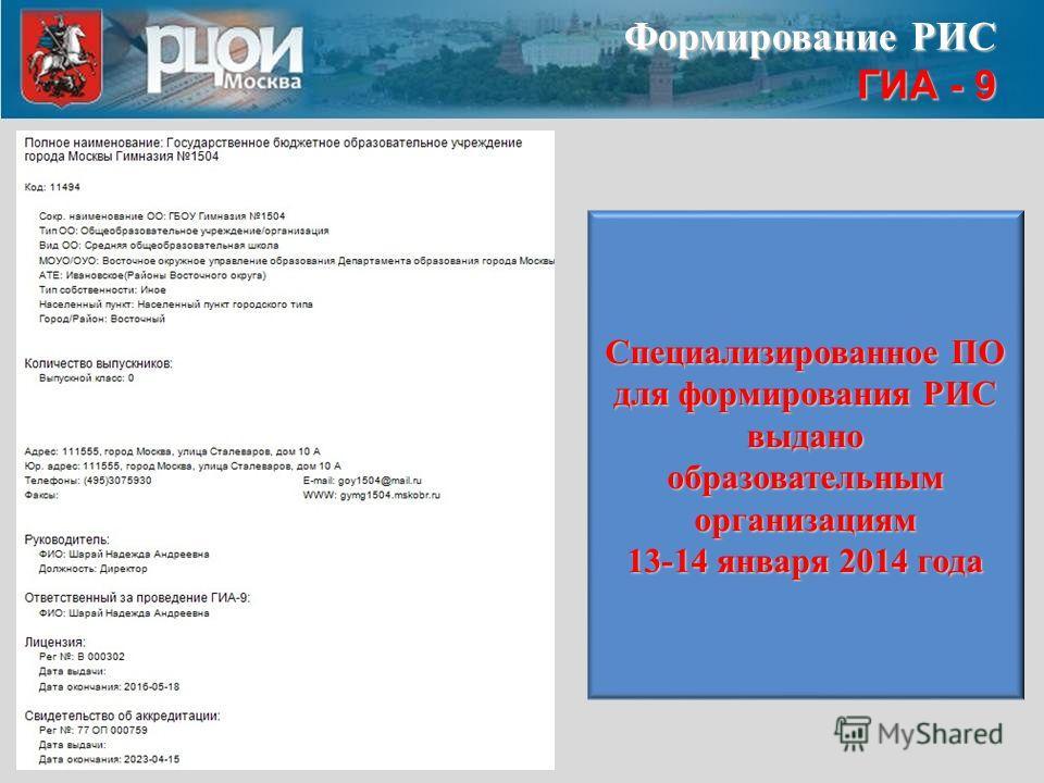 Формирование РИС ГИА - 9 Специализированное ПО для формирования РИС выдано образовательным организациям 13-14 января 2014 года