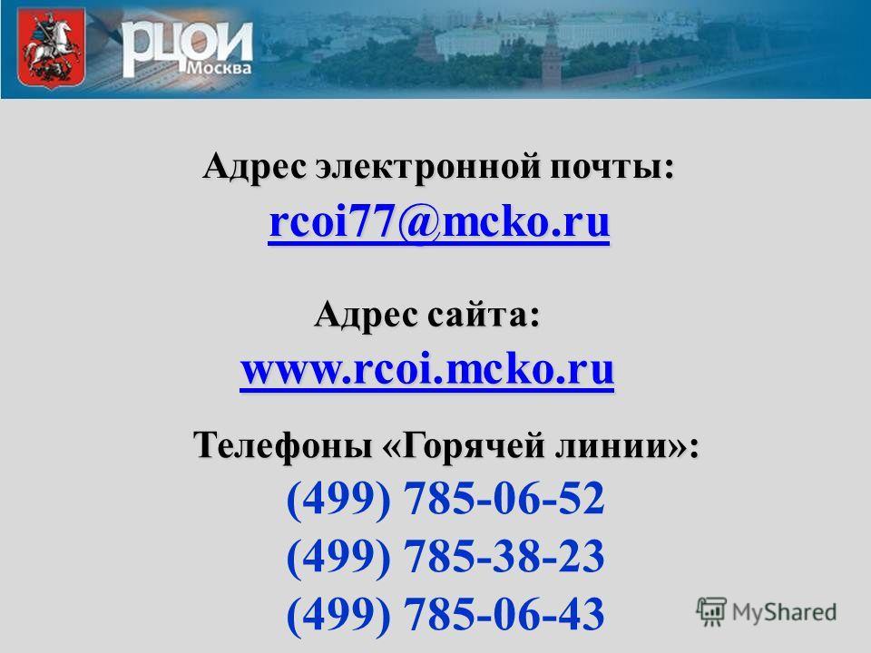 Адрес электронной почты: rcoi77@mcko.ru rcoi77@mcko.ru Адрес сайта: www.rcoi.mcko.ru www.rcoi.mcko.ru www.rcoi.mcko.ru Телефоны «Горячей линии»: (499) 785-06-52 (499) 785-38-23 (499) 785-06-43