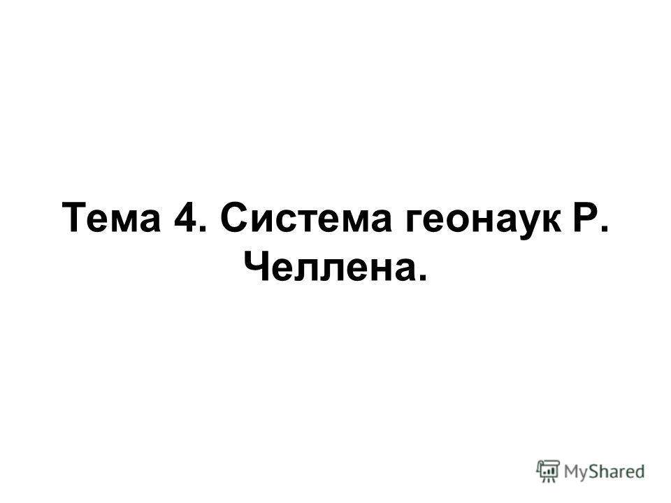 Тема 4. Система геонаук Р. Челлена.