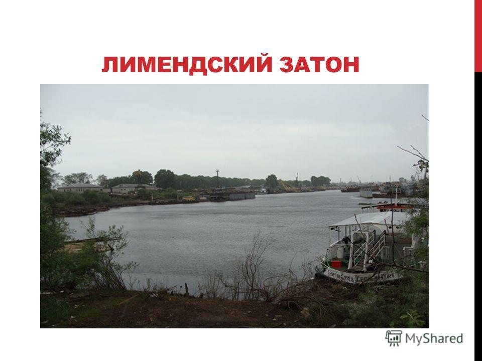ЛИМЕНДСКИЙ ЗАТОН