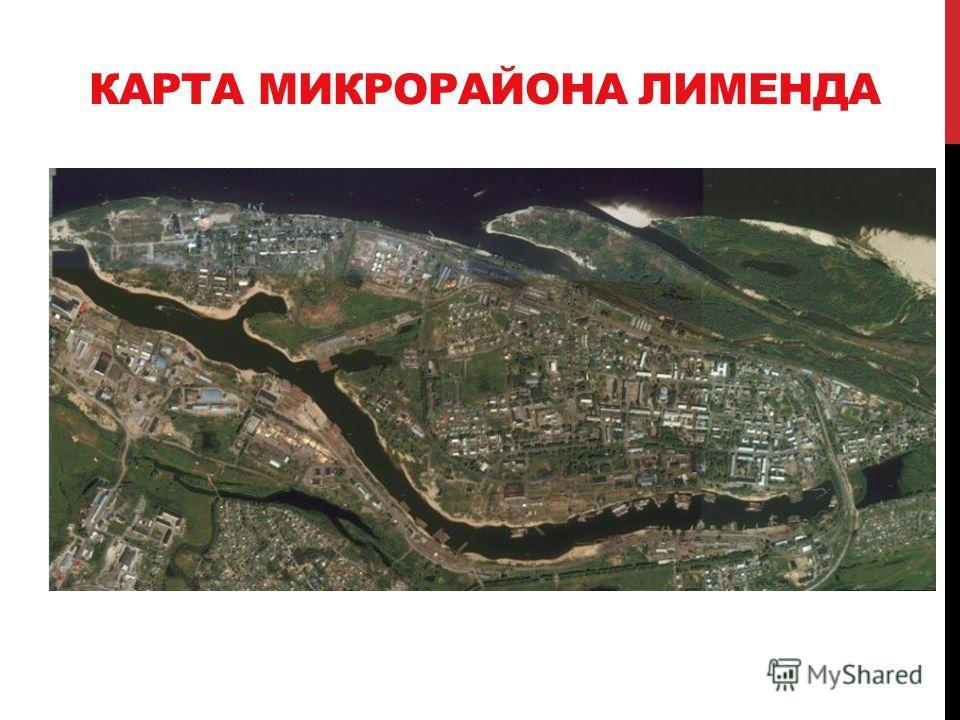 КАРТА МИКРОРАЙОНА ЛИМЕНДА