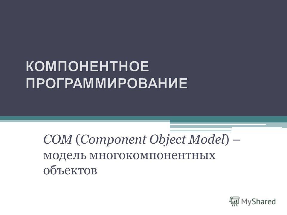 COM (Component Object Model) – модель многокомпонентных объектов