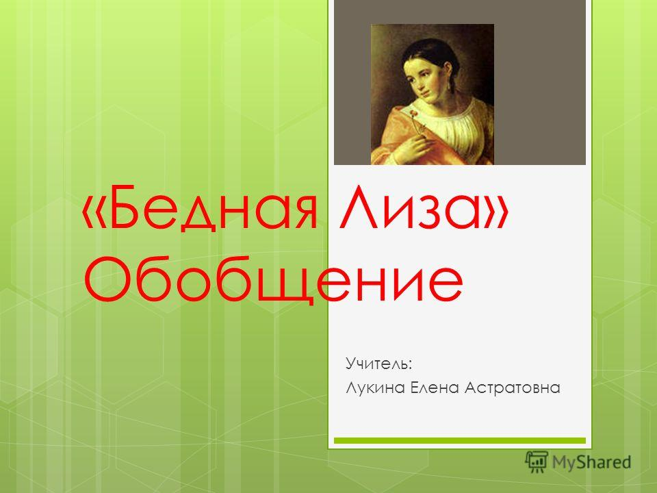 «Бедная Лиза» Обобщение Учитель: Лукина Елена Астратовна