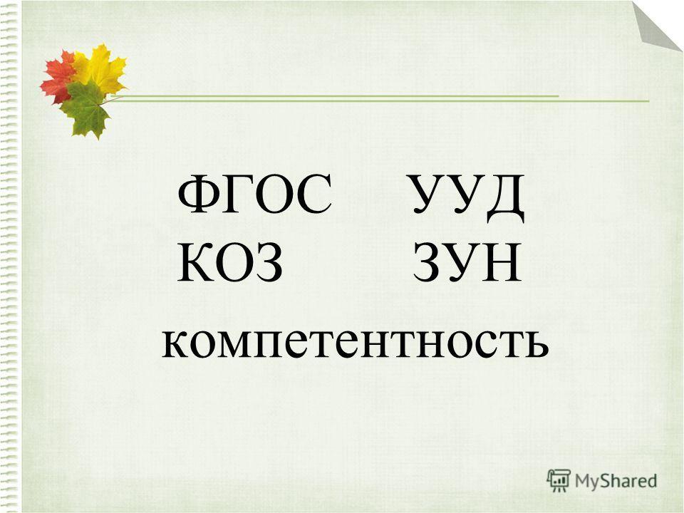 ФГОС УУД КОЗ ЗУН компетентность