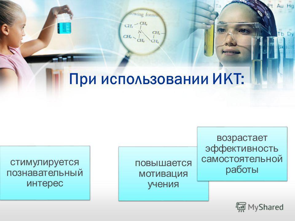 При использовании ИКТ: стимулируется познавательный интерес повышается мотивация учения возрастает эффективность самостоятельной работы