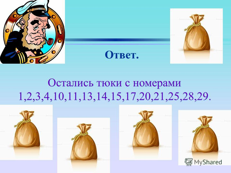 Ответ. Остались тюки с номерами 1,2,3,4,10,11,13,14,15,17,20,21,25,28,29.
