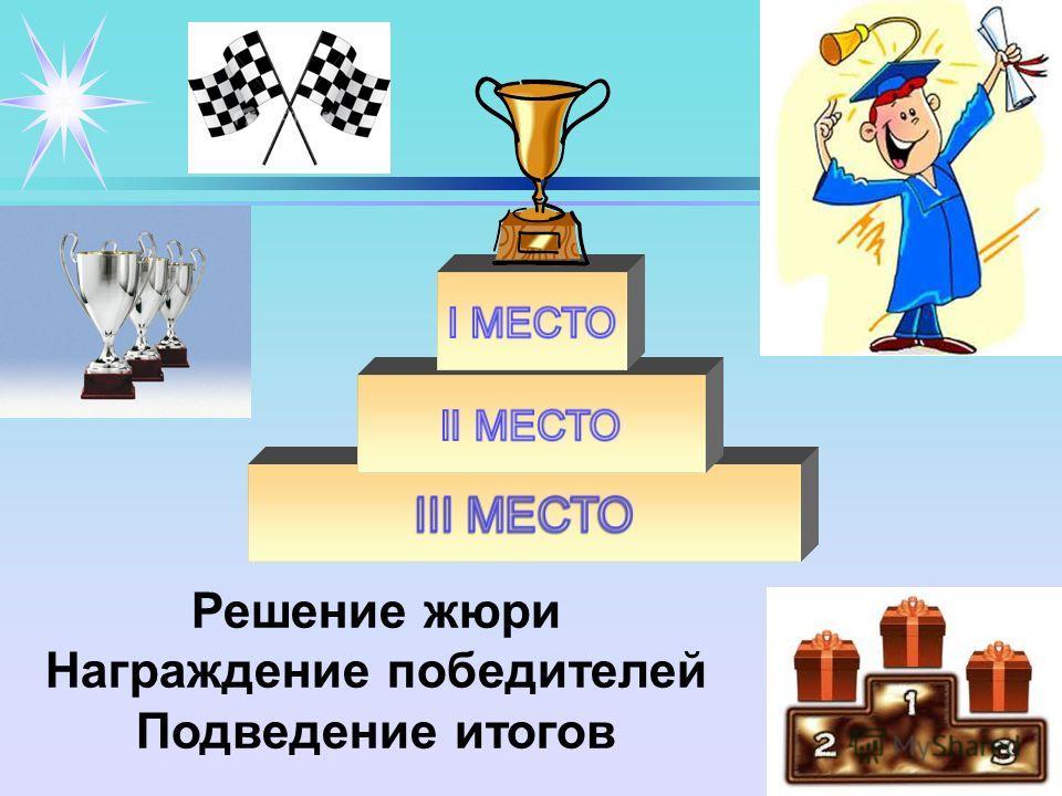 Решение жюри Награждение победителей Подведение итогов