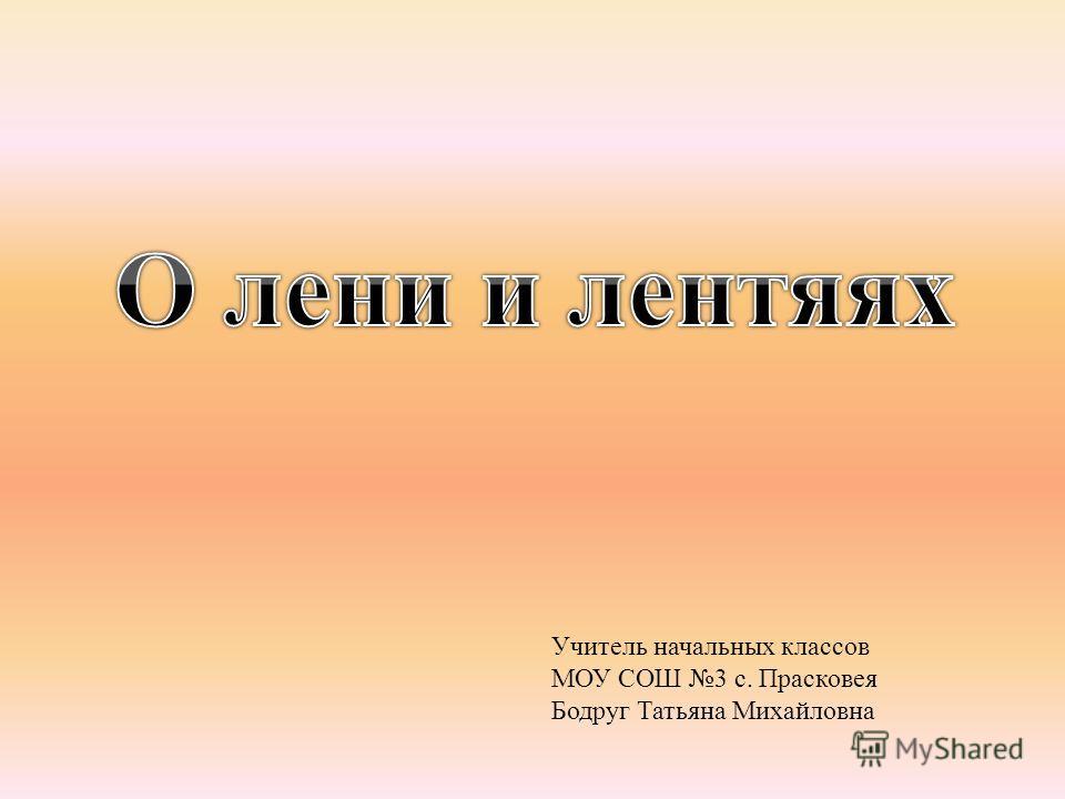 Учитель начальных классов МОУ СОШ 3 с. Прасковея Бодруг Татьяна Михайловна