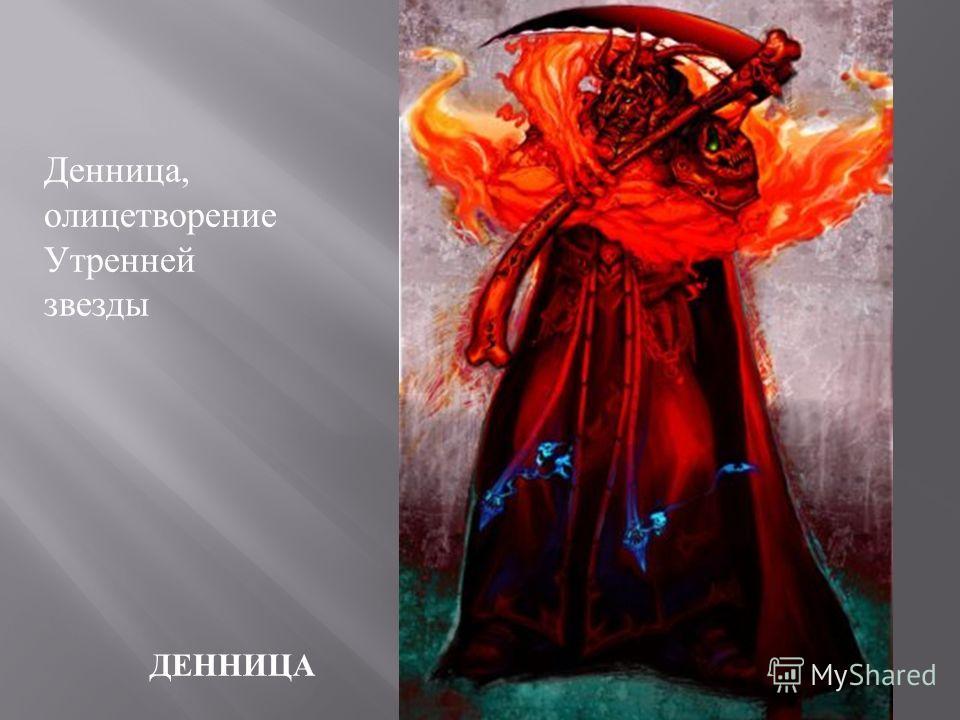 ДЕННИЦА Денница, олицетворение Утренней звезды