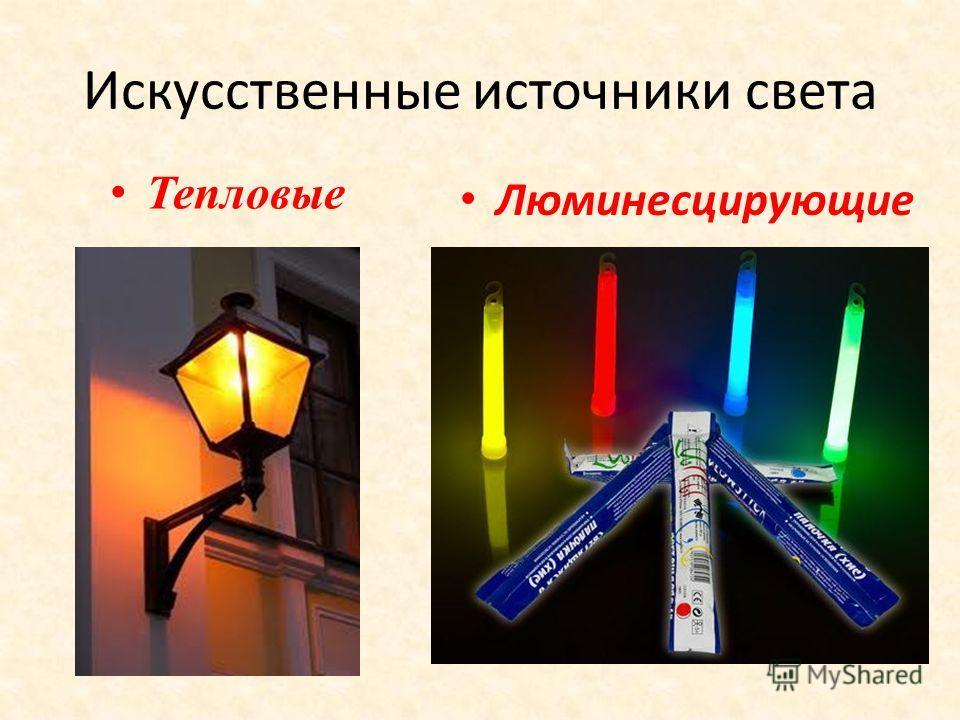 Искусственные источники света Тепловые Люминесцирующие