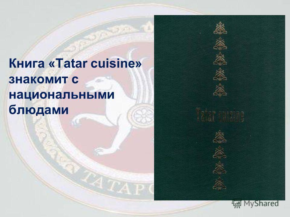 Книга «Tatar cuisine» знакомит с национальными блюдами