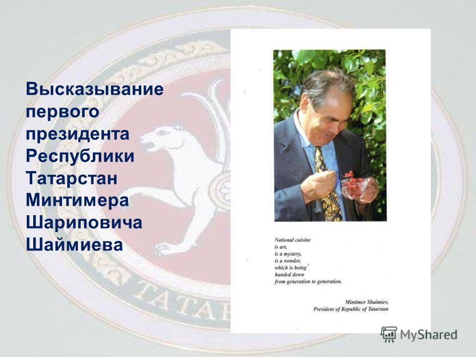 Высказывание первого президента Республики Татарстан Минтимера Шариповича Шаймиева
